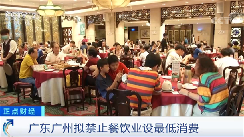 广州对餐饮业一些乱象拟制定地方法规 这些行为或受罚