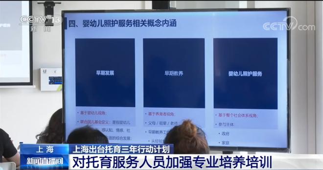 上海出台托育三年行动计划 对托育服务人员加强专业培养培训