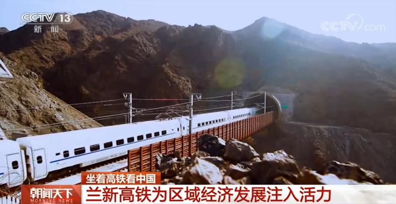 坐着高铁看中国|兰新高铁为区域经济发展注入活力