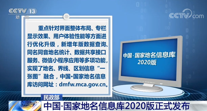 中国·国家地名信息库2020版正式发布 进行整体优化升级