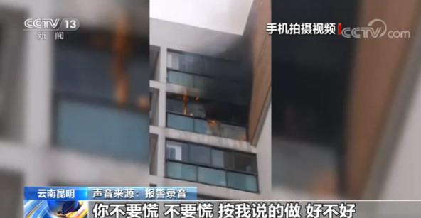 民房起火4人被困 幸有接警员电话安抚指导