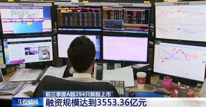 沪深交易所数据显示:前三季度A股294只新股上市 融资规模达到3553.36亿元