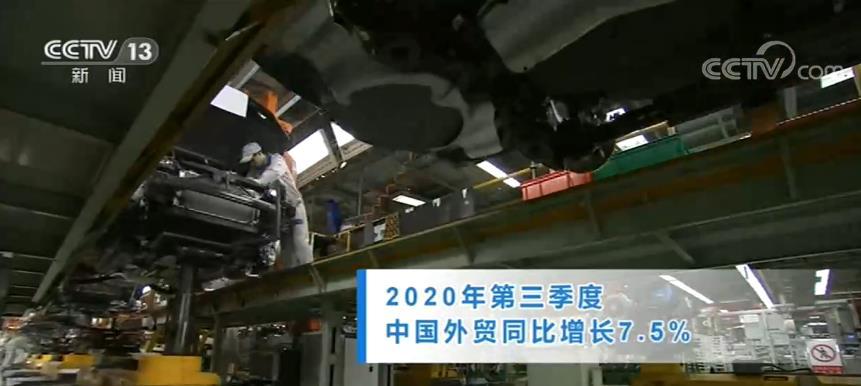 """中国经济取得亮眼""""成绩单"""" 可谓来之不易"""