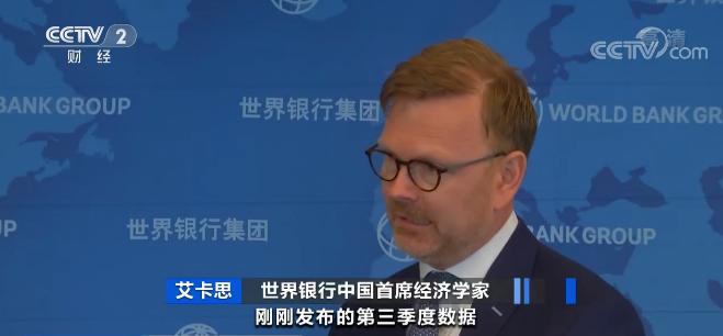 世界银行专家接受采访:中国经济正沿正确轨道恢复