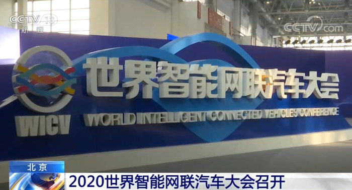 2020世界智能网联汽车大会举办 聚焦汽车产业转型升级