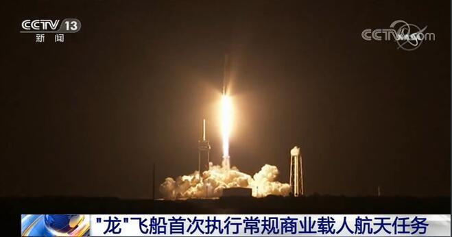 """美国""""龙""""飞船首次执行常规商业载人航天任务"""
