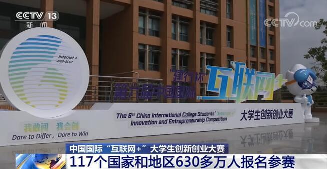 """630多万人报名 中国的国际""""互联网+""""大学生创新创业大赛场面火爆"""