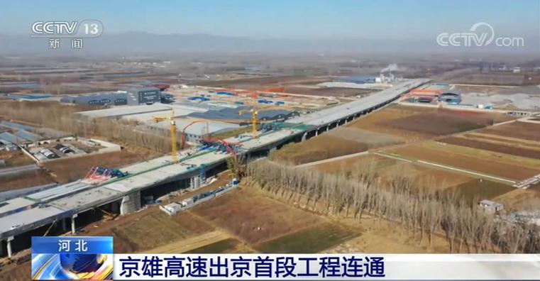 京雄高速出京首段工程连通 预计将在明年上半年建成通车