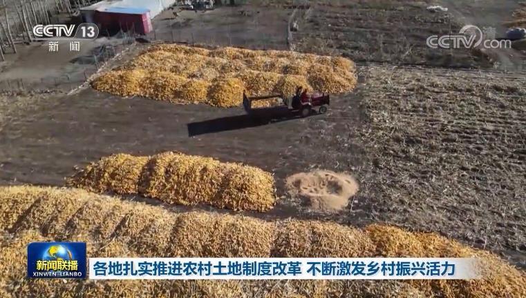 各地扎实推进农村土地制度改革 促进产业融合产村融合