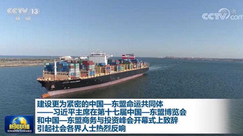 建设更为紧密的中国—东盟命运共同体
