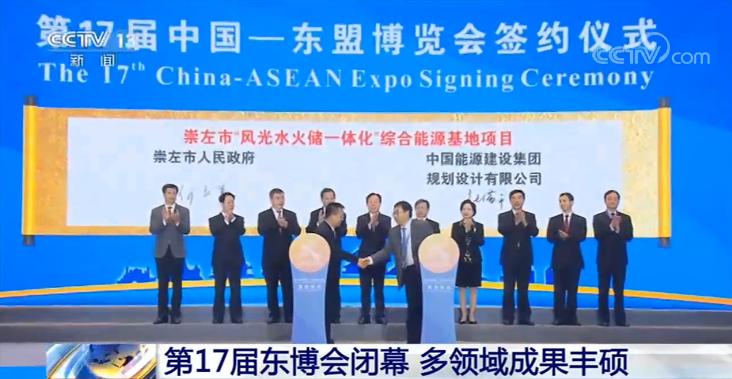 第17届东博会收获丰硕 推动一大批项目签约落地
