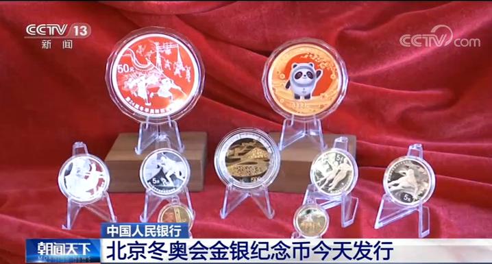 北京冬奥会金银纪念币昨日正式发行 造型独特