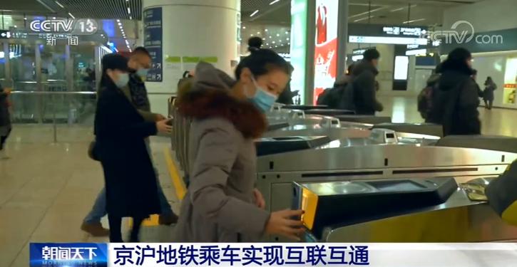 京沪地铁乘车实现互联互通