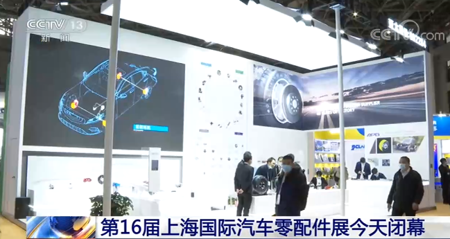 第16届上海国际汽车零配件展闭幕 智慧交通成为展会亮点