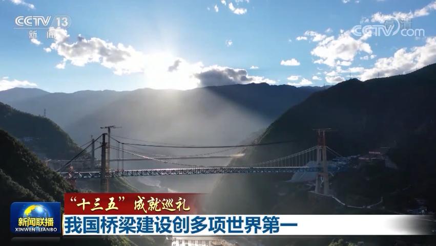 """《【万和城测速注册】【""""十三五""""成就巡礼】我国桥梁建设创多项世界第一》"""