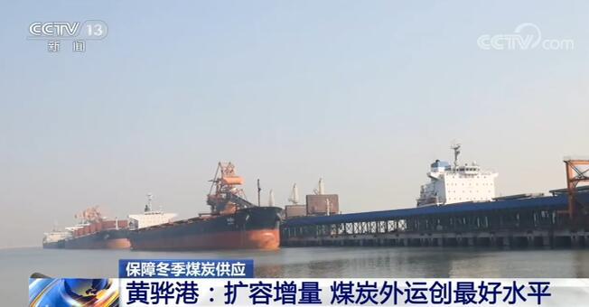 煤炭枢纽港扩容增量 煤炭外运不断创纪录