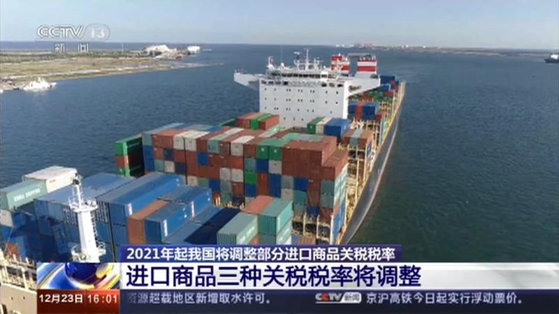 进口关税新一轮调整落地 将带来哪些利好