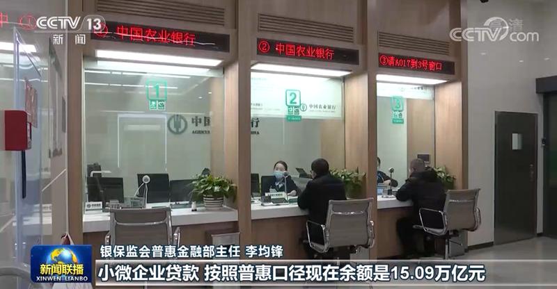 我国普惠型小微企业贷款超15万亿元 数字惊人