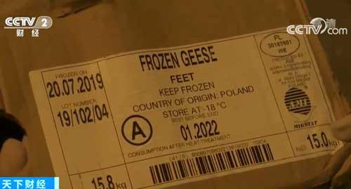 """货值约50万元!江苏无锡:警方查获""""三无""""进口冷链食品19吨"""