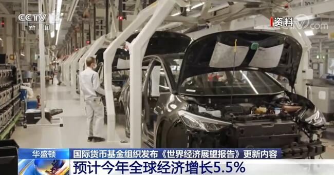 IMF发布《世界经济展望报告》 预计2021年全球经济增长5.5%