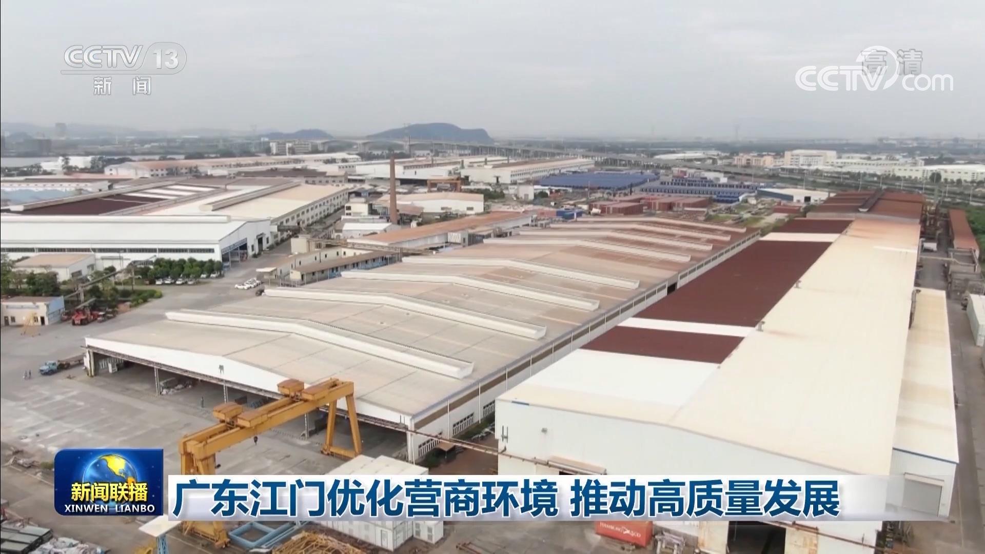 惠企政策不断落地 江门打造良好营商环境推动发展
