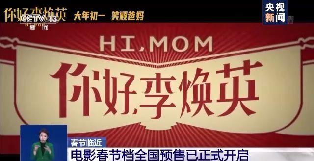 春节档电影预售两日票房破亿 提前预定火爆观影