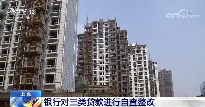 北京及多地加强个人住房信贷管理 维护房地产市场健康发展