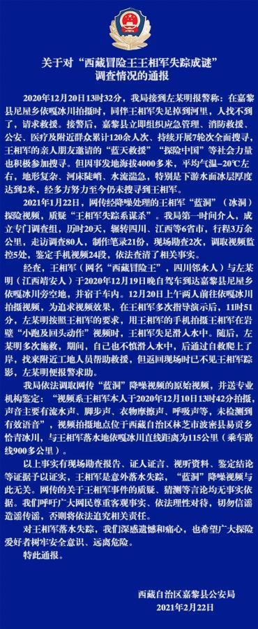 西藏冒险王王相军失踪成谜?警方通报:意外落水失踪