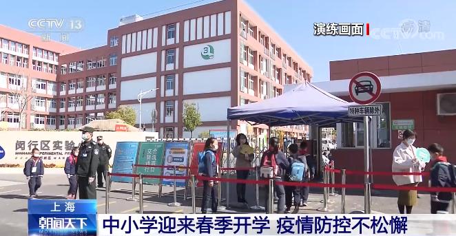 上海:中小学迎来春季开学 疫情防控不松懈