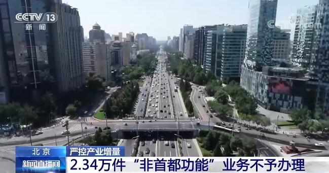 京津冀协同发展再发力 北京严控产业增量有奇招