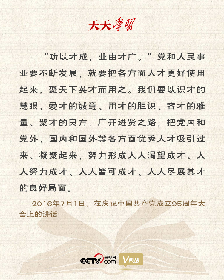"""""""典""""亮百年丨功以才成,业由才广"""