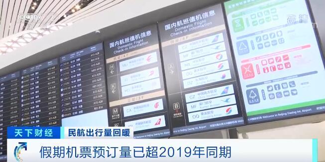 3月来旅客出行热度持续升温 助推民航市场回暖