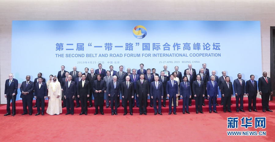 The Leaders' Roundtable of the Second Belt and Road Forum for International Cooperation is held at the Beijing Yanqi Lake International Convention and Exhibition Center, April 27, 2019.
