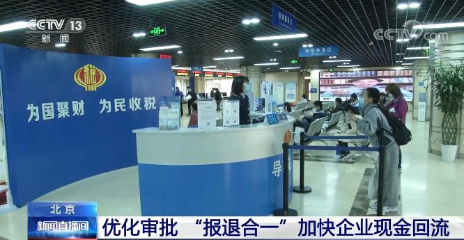 """北京优化审批 """"报退合一""""加快企业现金回流 减轻企业负担"""