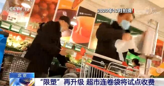 """北京""""限塑令""""再次升级 超市连卷袋迎来收费时代"""