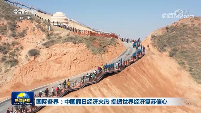 多国媒体关注中国假日经济火热 提振世界经济复苏信心