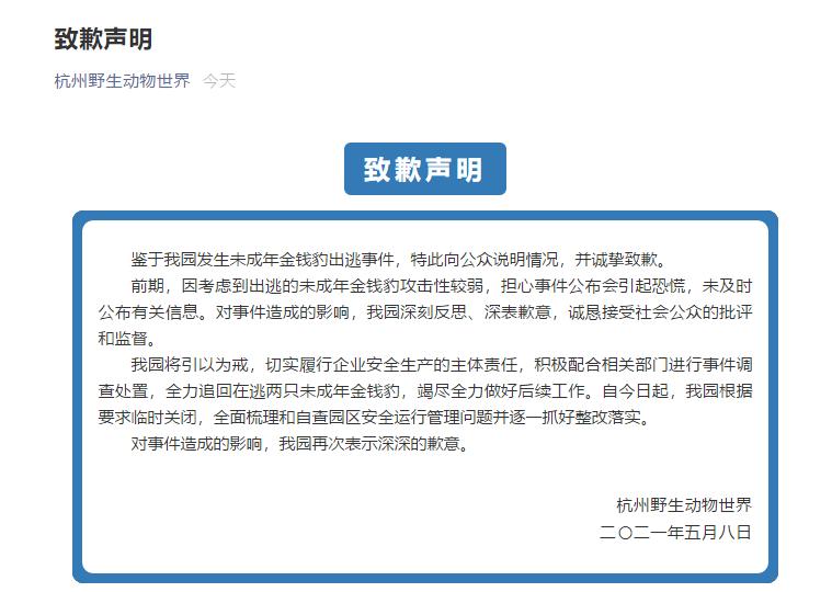 杭州野生動物世界誠摯致歉 正全力追回在逃兩只未成年金錢豹