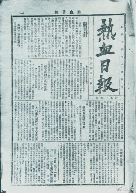 1925年6月4日,为加强五卅运动中的反帝宣传,中共中央创办《热血日报》,由瞿秋白任主编。