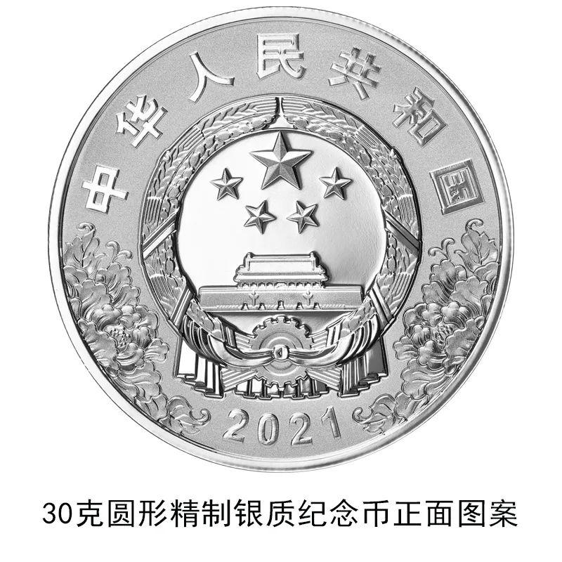 央行将发行中国共产党成立100周年纪念币一套插图2