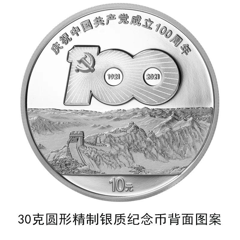 央行将发行中国共产党成立100周年纪念币一套插图10