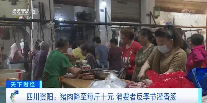 四川资阳:猪肉降至每斤十元 不少市民反季节灌起了香肠
