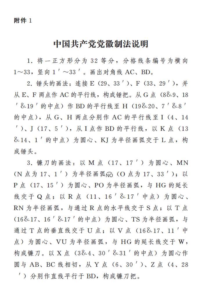 图表:《中国共产党党徽党旗条例》附件1:中国共产党党徽制法说明 新华社发