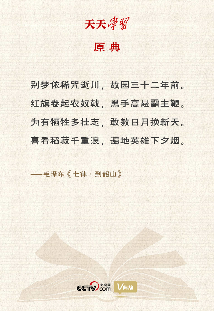 """""""典""""亮百年 为有牺牲多壮志,敢教日月换新天"""
