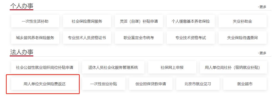 """43.5万家!北京公示首批符合""""免申即享""""条件的用人单位名单"""