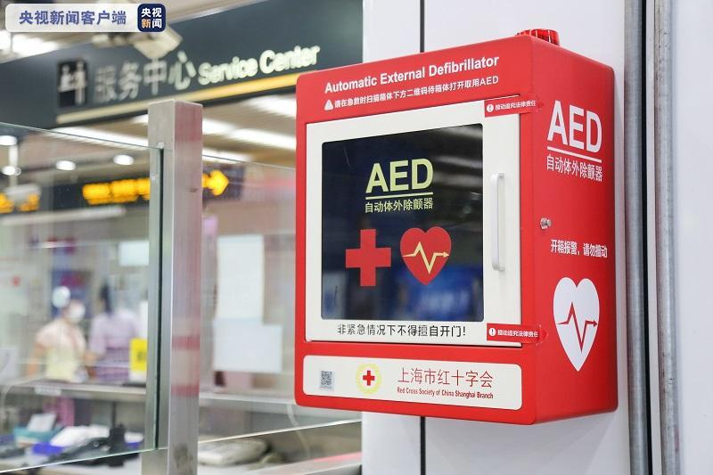 上海地铁:年底将实现AED全网络车站全覆盖 提升轨道交通出行服务品质