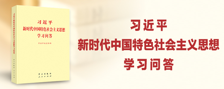 专题:习近平新时代中国特色社会主义思想学习问答