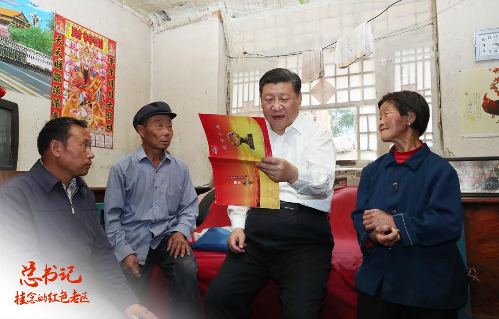 2017年6月21日下午,习近平在忻州市岢岚县赵家洼村特困户刘福有家中察看扶贫手册。