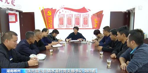"""湖南永兴:""""五事工作法""""让水源村加快建成美丽乡村"""