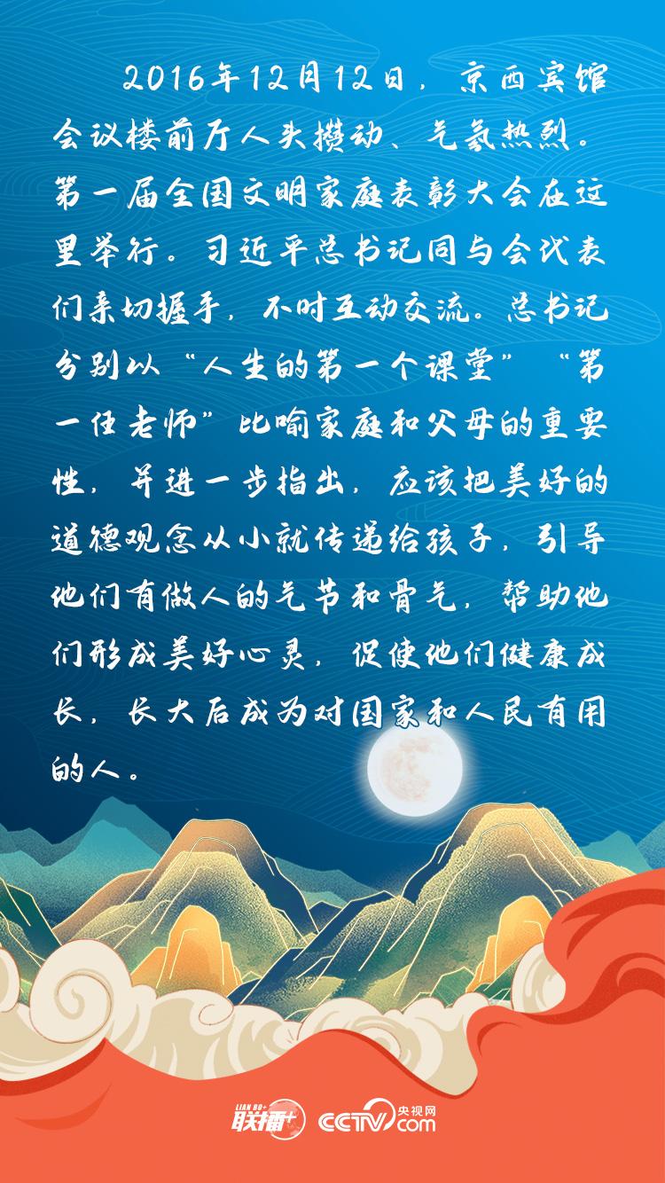 《【凤凰联盟平台网】联播+丨习近平心中的家国情》
