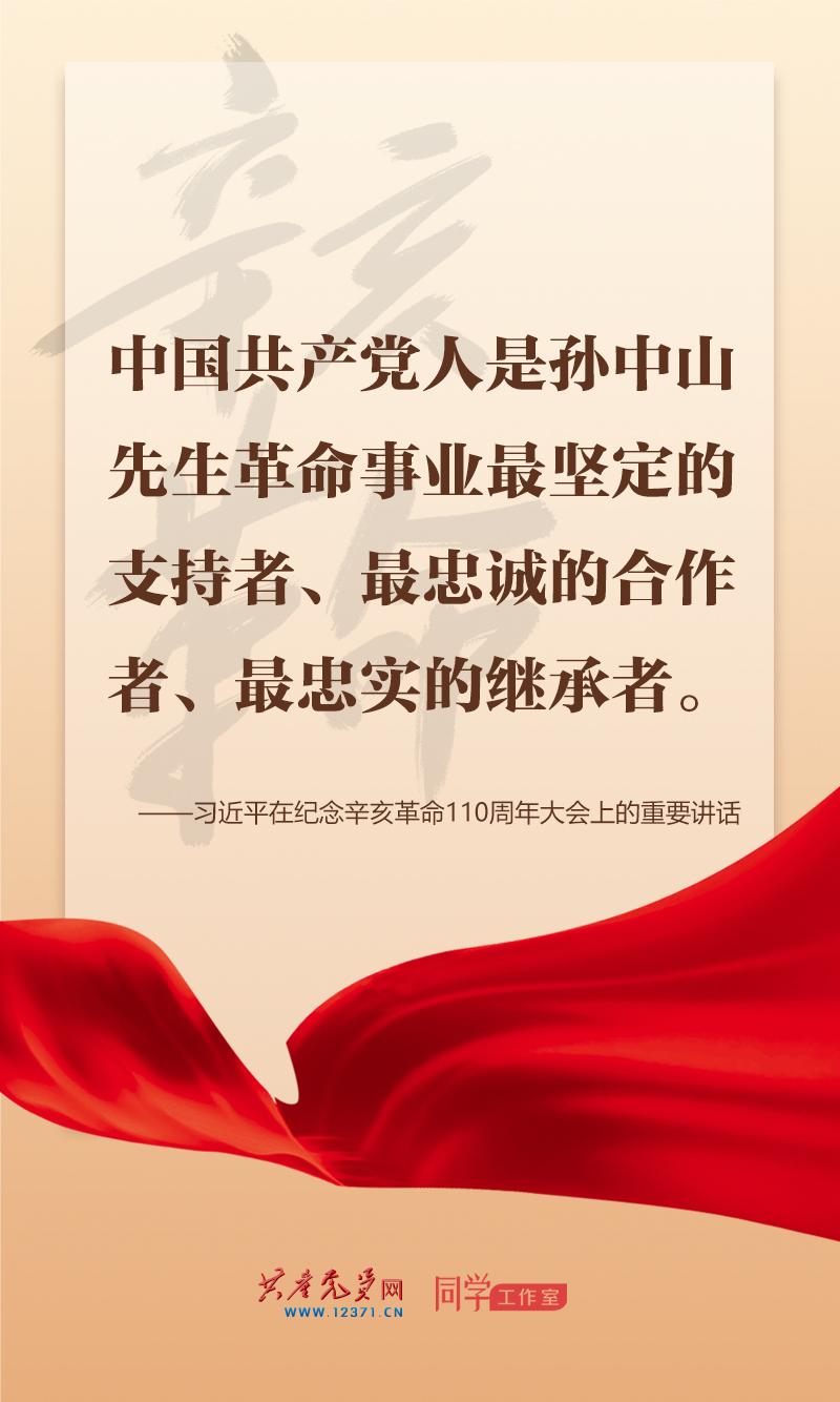掷地有声,震撼人心,总书记在纪念辛亥革命110周年大会上的讲话金句来了!